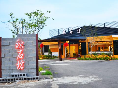 新屋美食料理秋石坊庭園餐廳